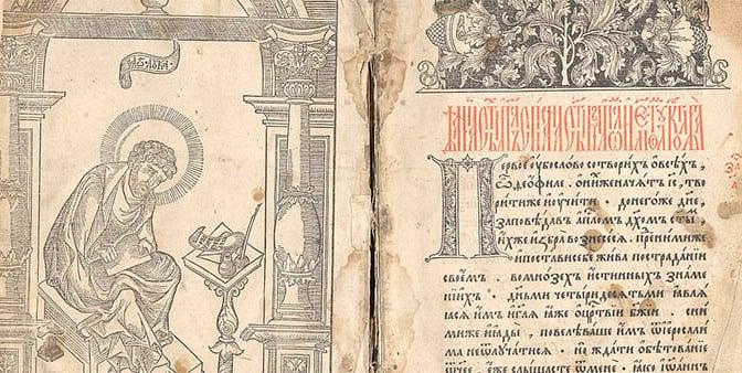 Tema: Rysk litteratur